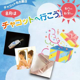 8月はチャコット名古屋店へ行こう!