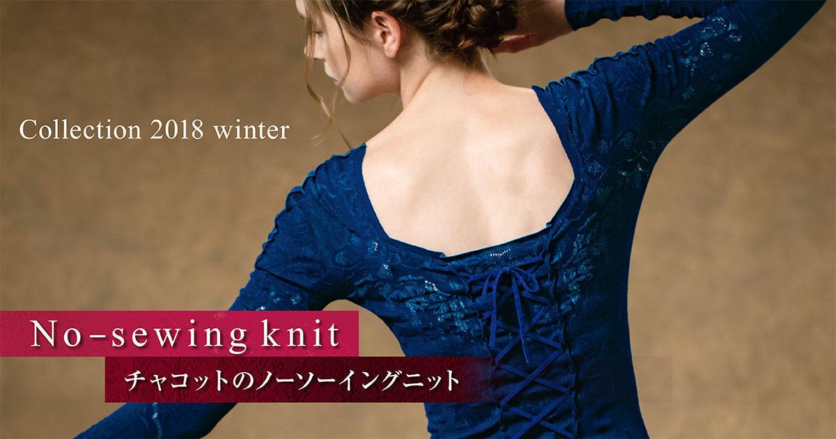 ノーソーイングニット 〜 2018 Winter Collection 〜