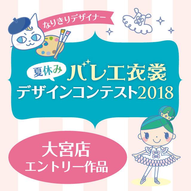 【大宮店 エントリーデザイン】夏休みイベント⭐︎バレエ衣裳デザインコンテスト2018