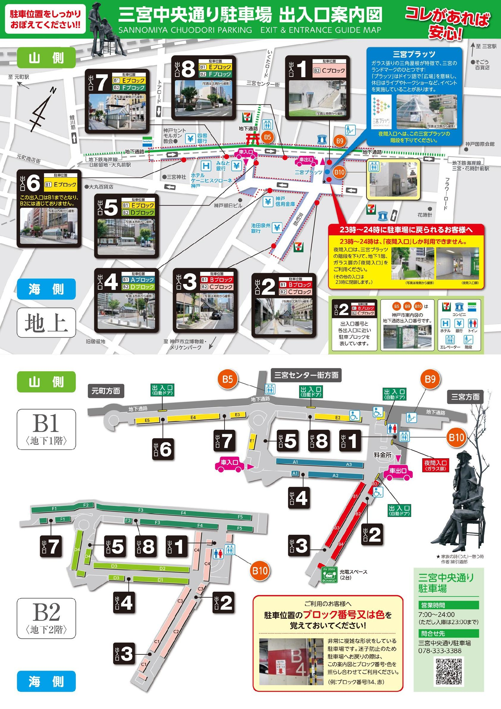 sannomiya_chuodori_parking_guidemap-001.jpg