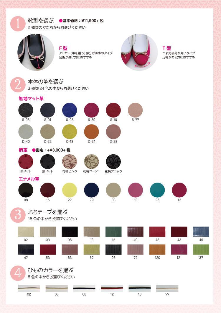 shinjuku_ballet_flats02.jpg