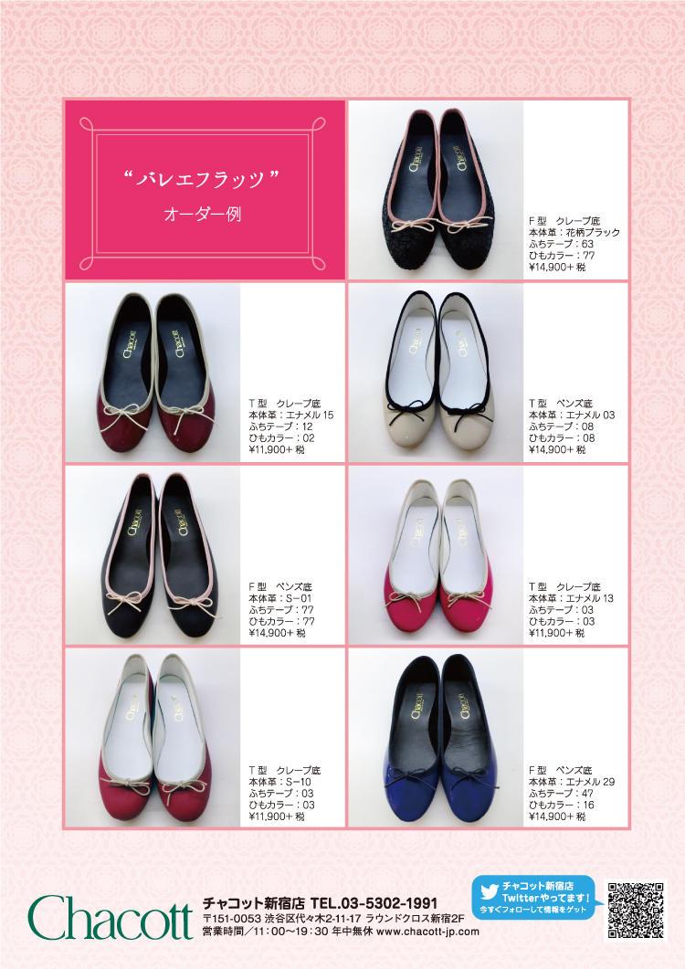 shinjuku_ballet_flats04.jpg