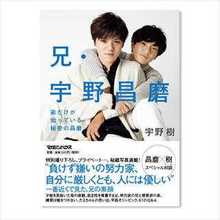 宇野 樹さん「サイン&撮影会」<12/23(日)>