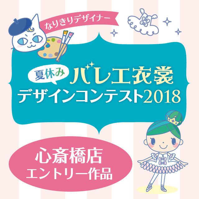 【心斎橋店 エントリーデザイン】夏休みイベント⭐︎バレエ衣裳デザインコンテスト2018