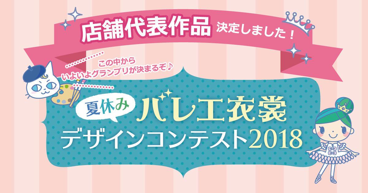 【店舗代表決定!】バレエ衣裳デザインコンテスト2018