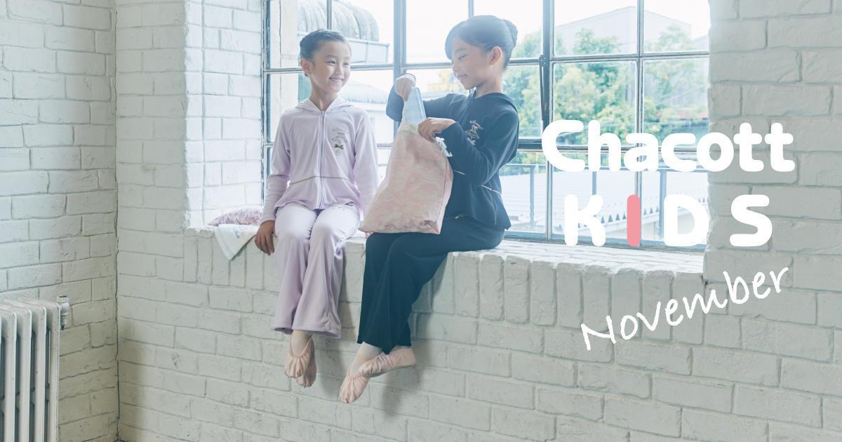 チャコットキッズ 2018 November 〜 バレエ11月の新作が入荷しています〜