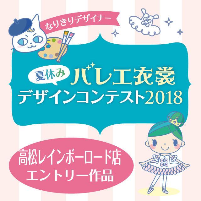 【高松レインボーロード店 エントリーデザイン】夏休みイベント⭐︎バレエ衣裳デザインコンテスト2018