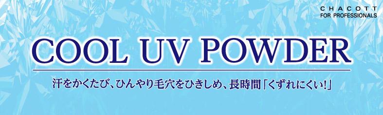 top_uvpowder.jpg