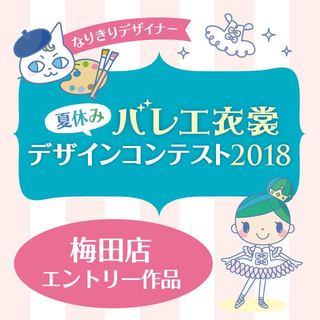 【梅田店 エントリーデザイン】夏休みイベント⭐︎バレエ衣裳デザインコンテスト2018