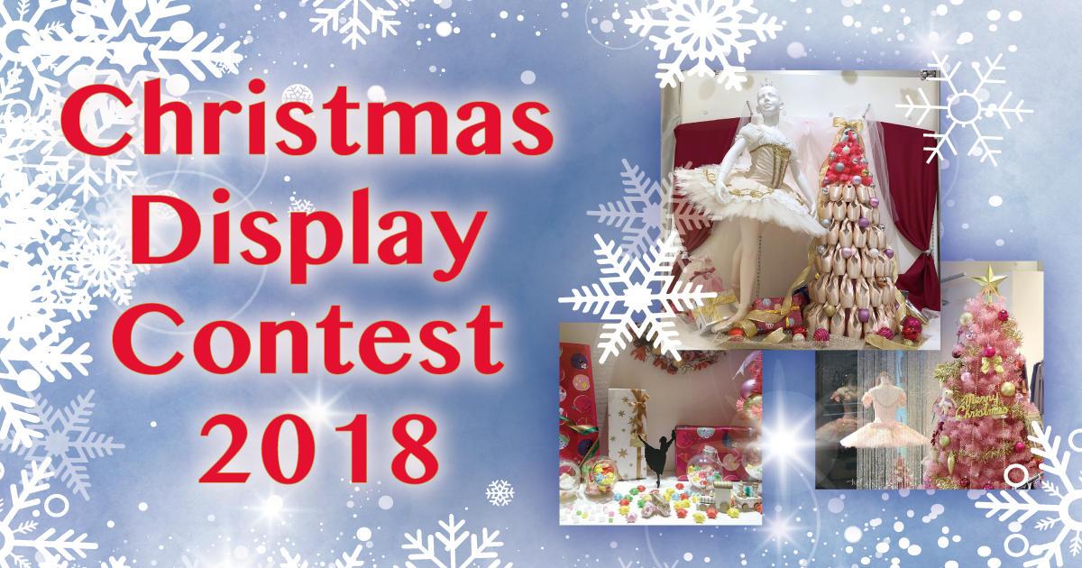 クリスマス ディスプレイ コンテスト 2018