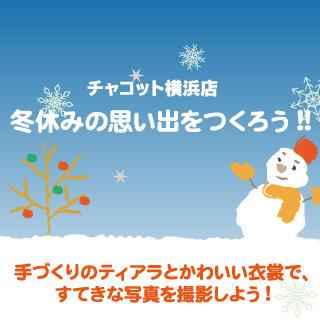横浜店で冬休みの思い出をつくろう!