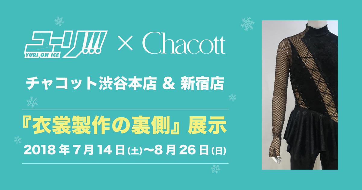 ユーリ!!! on MUSEUM「衣裳製作の裏側」展示イベント