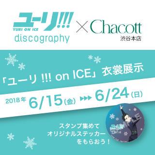 【ユーリ!!! on ICE discography☓チャコット渋谷本店 】連動イベント開催!